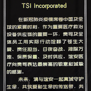 Beijing Yi'an Medical Company honors TSI for product support during the pandemic