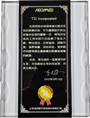 Yi'an Medical Company honors TSI for product support during the pandemic